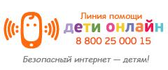 Безопасность детей в сети Интернет «Дети России онлайн»