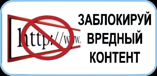 Краевой реестр нежелательного для детей контента